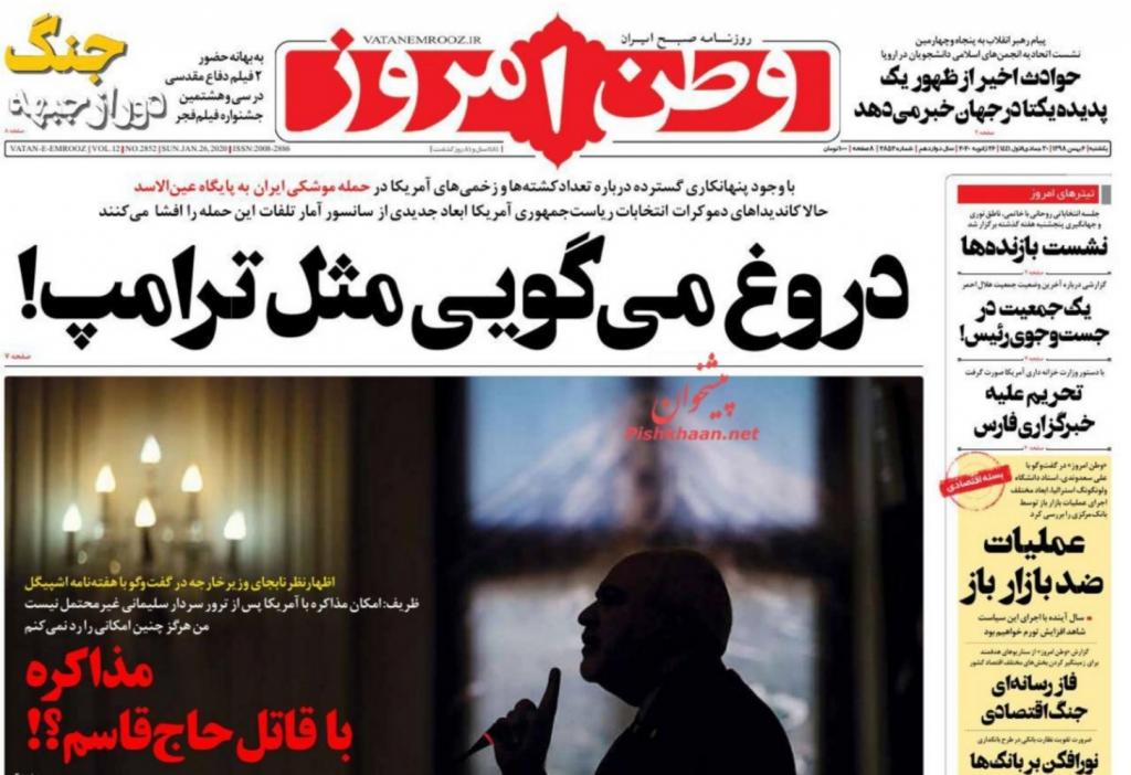 مانشيت إيران: تصريحات ظريف تثير حفيظة الصحف الإيرانية 1
