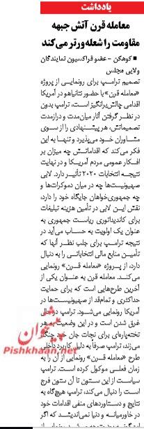 """مانشيت إيران: """"صفقة القرن"""" لن تمر دون عواقب كبرى 7"""
