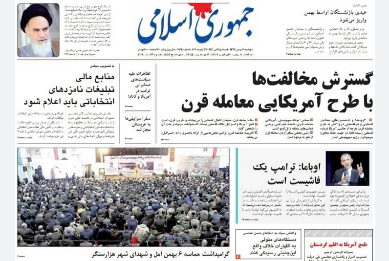 """مانشيت إيران: بوريل في طهران… و""""كورونا"""" يضرب التجارة الإيرانية مع الشريك الأكبر 9"""