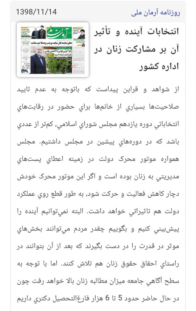 """مانشيت إيران: بوريل في طهران… و""""كورونا"""" يضرب التجارة الإيرانية مع الشريك الأكبر 12"""