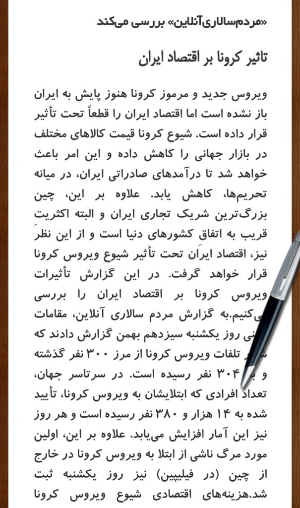 """مانشيت إيران: بوريل في طهران… و""""كورونا"""" يضرب التجارة الإيرانية مع الشريك الأكبر 11"""