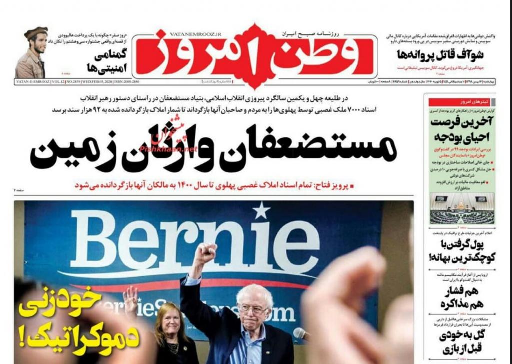 مانشيت إيران: قلقٌ دولي من احتمال انسحاب إيران من معاهدة الحد من انتشار الأسلحة النووية 4