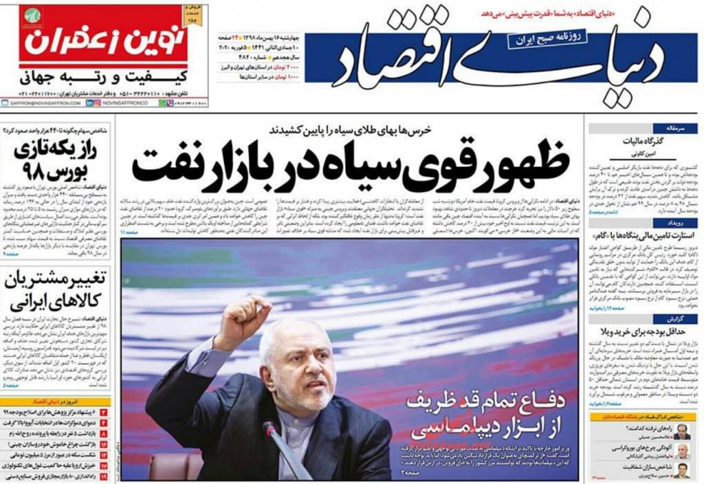 مانشيت إيران: قلقٌ دولي من احتمال انسحاب إيران من معاهدة الحد من انتشار الأسلحة النووية 2