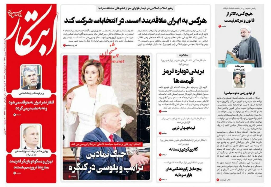 مانشيت إيران: الانتخابات البرلمانية اﻹيرانية بين فشل اﻹصلاحيين وعزوف الناخبين 2