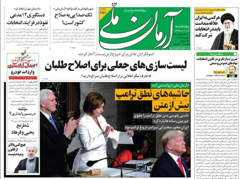 مانشيت إيران: الانتخابات البرلمانية اﻹيرانية بين فشل اﻹصلاحيين وعزوف الناخبين 5
