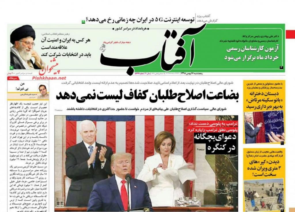 مانشيت إيران: الانتخابات البرلمانية اﻹيرانية بين فشل اﻹصلاحيين وعزوف الناخبين 4