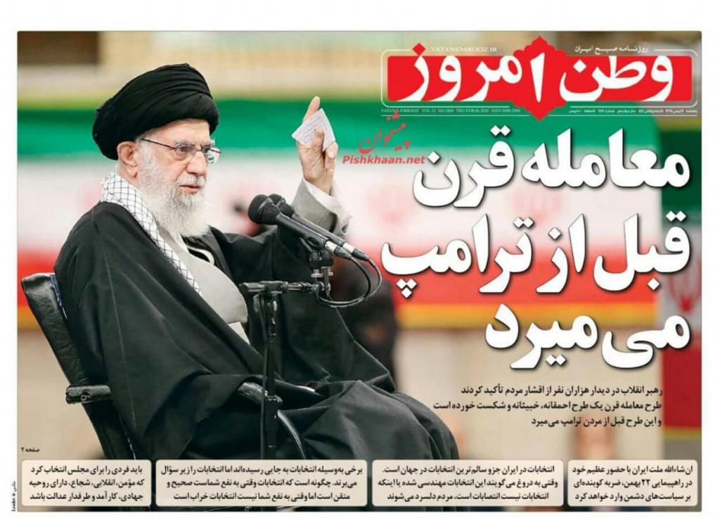 مانشيت إيران: الانتخابات البرلمانية اﻹيرانية بين فشل اﻹصلاحيين وعزوف الناخبين 1