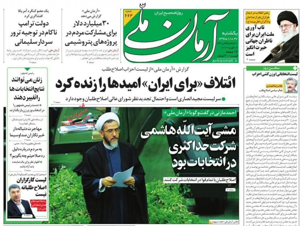 مانشيت إيران: سخط شعبي على أداء حكومة روحاني ومطالبات بمتابعة رسمية لمصير الوعود الانتخابية 2