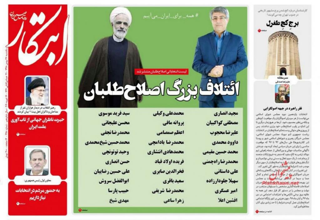 مانشيت إيران: سخط شعبي على أداء حكومة روحاني ومطالبات بمتابعة رسمية لمصير الوعود الانتخابية 1