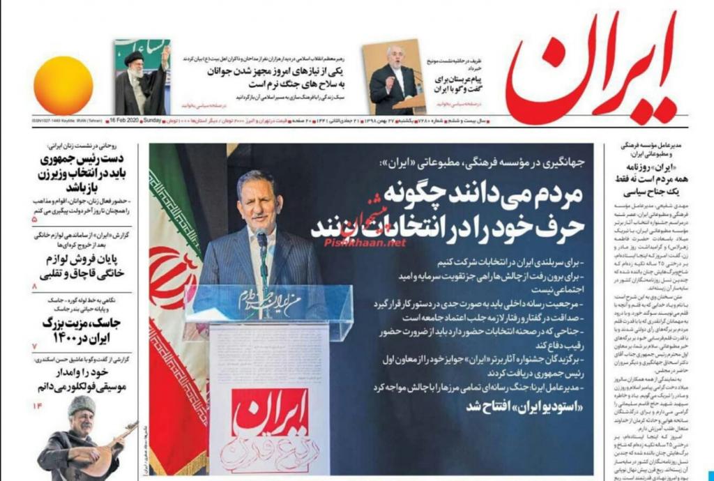 مانشيت إيران: سخط شعبي على أداء حكومة روحاني ومطالبات بمتابعة رسمية لمصير الوعود الانتخابية 3