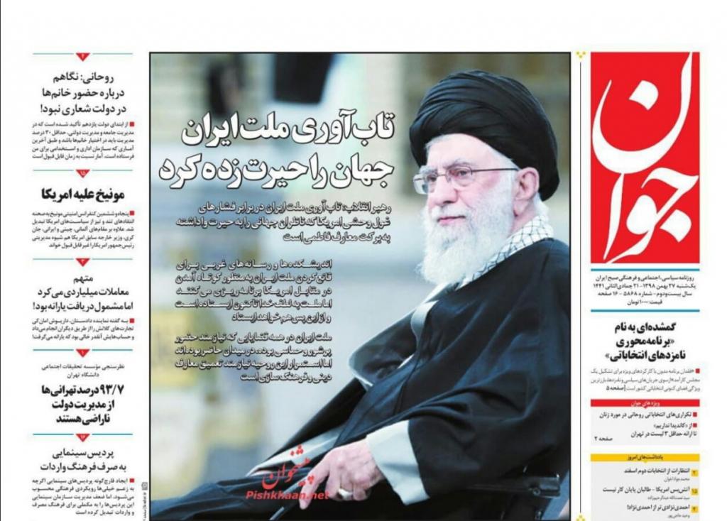 مانشيت إيران: سخط شعبي على أداء حكومة روحاني ومطالبات بمتابعة رسمية لمصير الوعود الانتخابية 6
