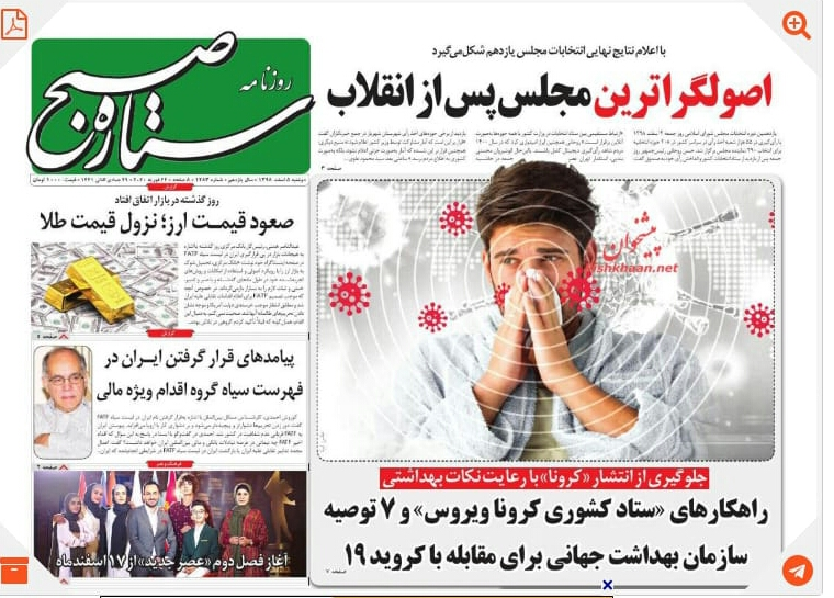 مانشيت إيران: قرار البرلمان الإيراني الجديد لنجاد أم لقاليباف؟ 5
