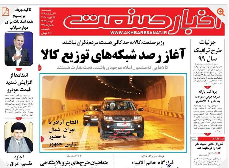 مانشيت إيران: كورونا في الطريق للتحكم به 3