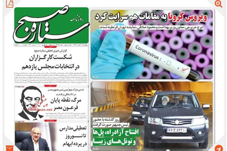 مانشيت إيران: كورونا في الطريق للتحكم به 5