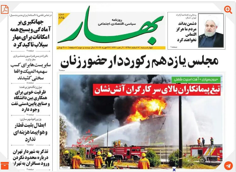 مانشيت إيران: كورونا في الطريق للتحكم به 6