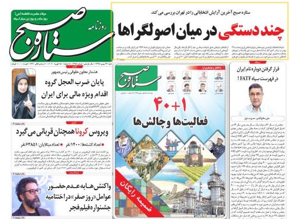 مانشيت إيران: لا حرب ولا مفاوضات.. إيران في مرحلة المقاومة! 2