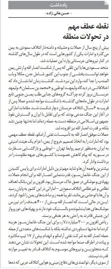 مانشيت إيران: مرشحون من طراز خاص في الانتخابات البرلمانية المقبلة… ودعوة للشعب اليمني لمقاضاة الإمارات في لاهاي 9