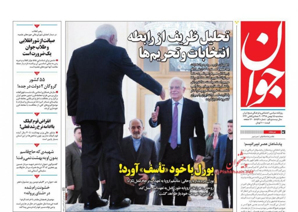 مانشيت إيران: ما هي الملفات التي بحثها جوزيب بوريل في طهران؟ 2