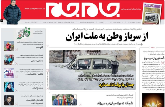 مانشيت إيران: لا حرب ولا مفاوضات.. إيران في مرحلة المقاومة! 1