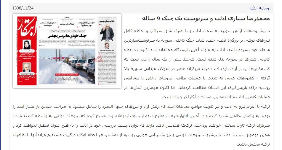 مانشيت إيران: مرشحون من طراز خاص في الانتخابات البرلمانية المقبلة… ودعوة للشعب اليمني لمقاضاة الإمارات في لاهاي 8