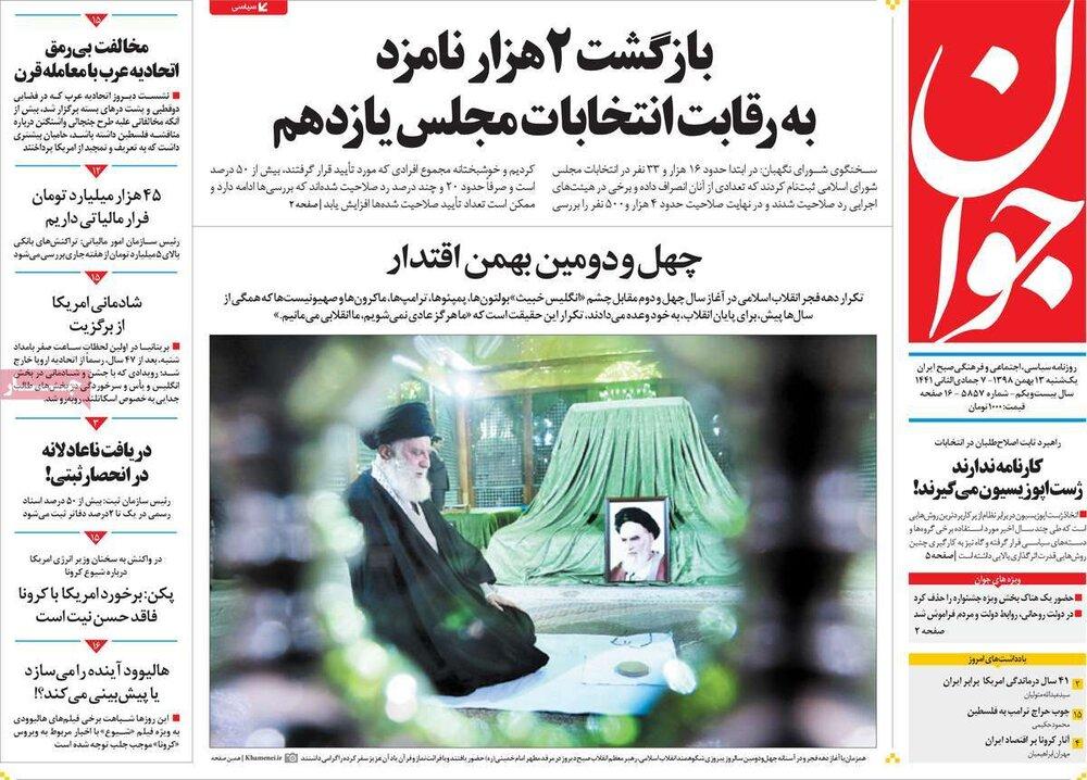 مانشيت إيران: كيف ستتأثر إيران بخروج بريطانيا من الاتحاد الأوروبي؟ 6