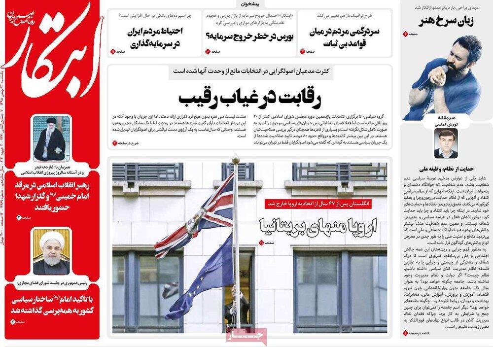 مانشيت إيران: كيف ستتأثر إيران بخروج بريطانيا من الاتحاد الأوروبي؟ 3