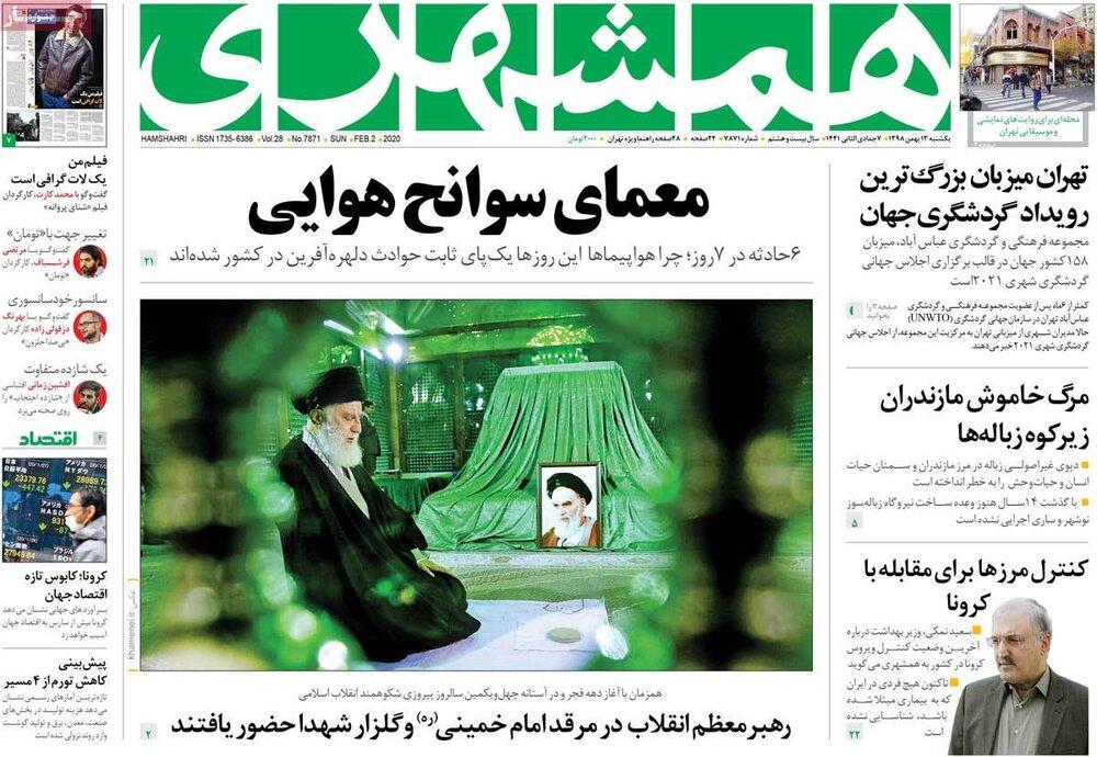 مانشيت إيران: كيف ستتأثر إيران بخروج بريطانيا من الاتحاد الأوروبي؟ 8