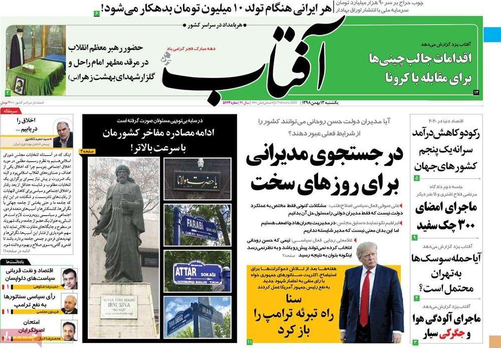 مانشيت إيران: كيف ستتأثر إيران بخروج بريطانيا من الاتحاد الأوروبي؟ 2