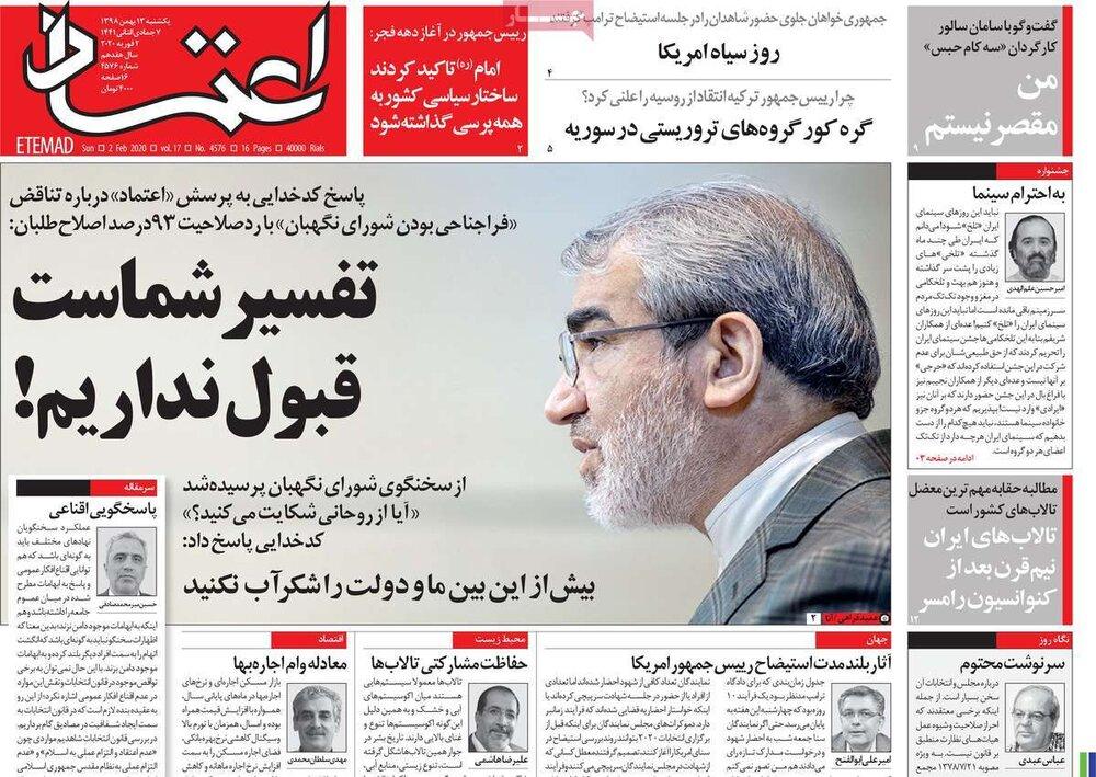 مانشيت إيران: كيف ستتأثر إيران بخروج بريطانيا من الاتحاد الأوروبي؟ 4