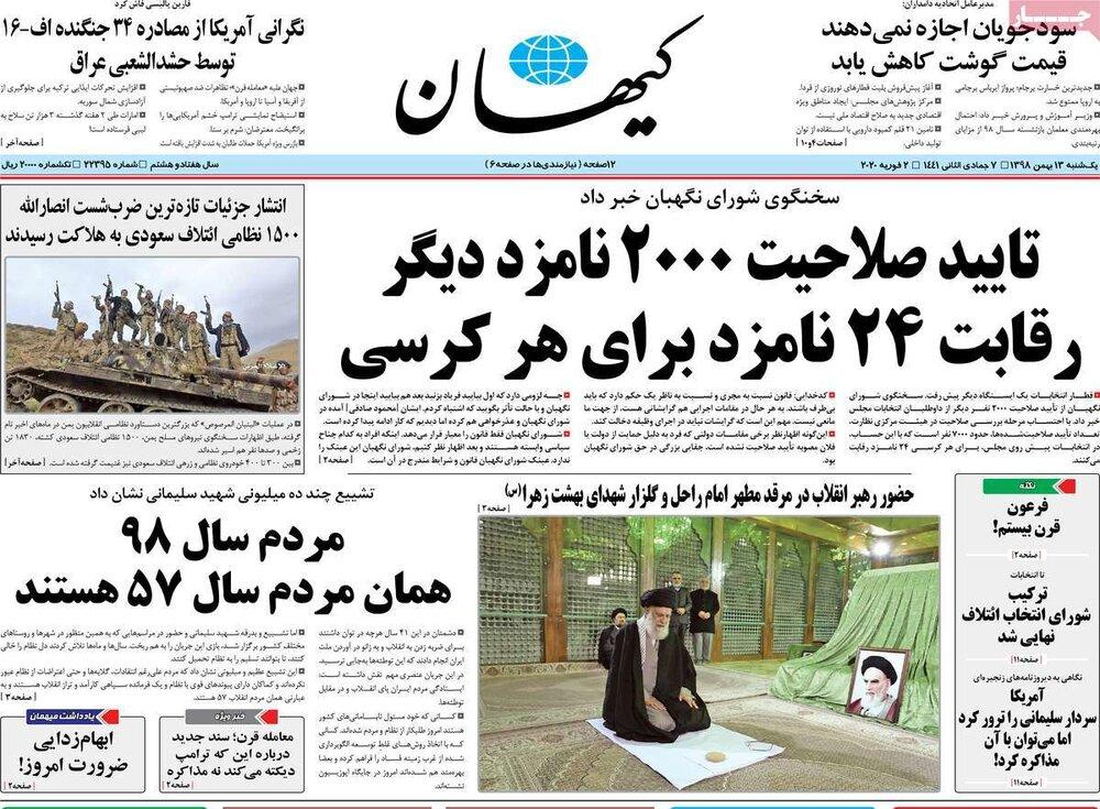 مانشيت إيران: كيف ستتأثر إيران بخروج بريطانيا من الاتحاد الأوروبي؟ 7
