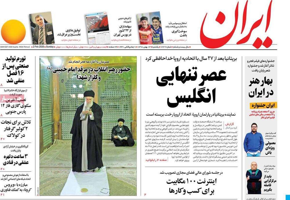 مانشيت إيران: كيف ستتأثر إيران بخروج بريطانيا من الاتحاد الأوروبي؟ 5