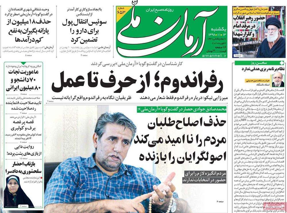 مانشيت إيران: كيف ستتأثر إيران بخروج بريطانيا من الاتحاد الأوروبي؟ 1
