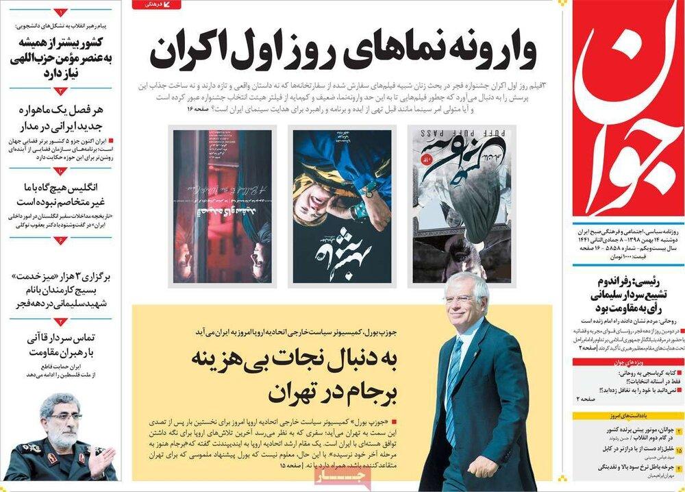"""مانشيت إيران: بوريل في طهران… و""""كورونا"""" يضرب التجارة الإيرانية مع الشريك الأكبر 5"""