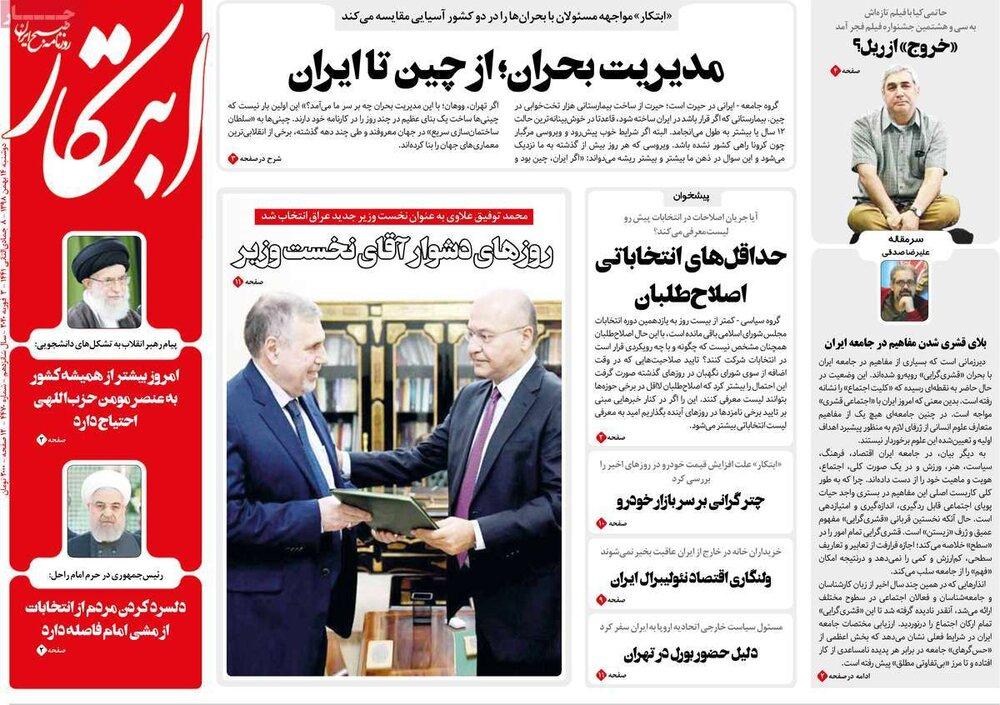 """مانشيت إيران: بوريل في طهران… و""""كورونا"""" يضرب التجارة الإيرانية مع الشريك الأكبر 3"""