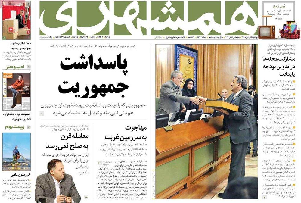 """مانشيت إيران: بوريل في طهران… و""""كورونا"""" يضرب التجارة الإيرانية مع الشريك الأكبر 8"""