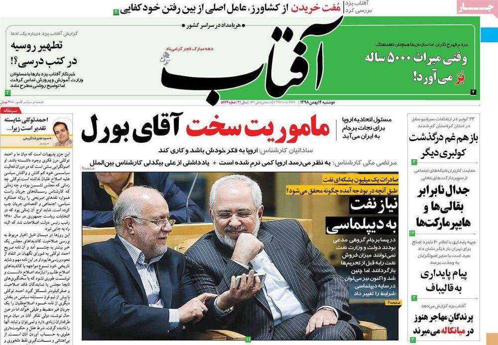 """مانشيت إيران: بوريل في طهران… و""""كورونا"""" يضرب التجارة الإيرانية مع الشريك الأكبر 1"""