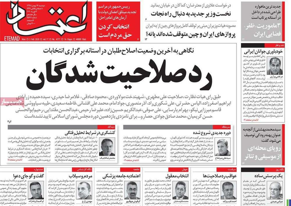 """مانشيت إيران: بوريل في طهران… و""""كورونا"""" يضرب التجارة الإيرانية مع الشريك الأكبر 2"""
