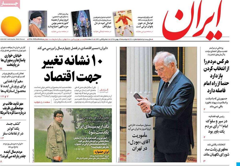 """مانشيت إيران: بوريل في طهران… و""""كورونا"""" يضرب التجارة الإيرانية مع الشريك الأكبر 4"""
