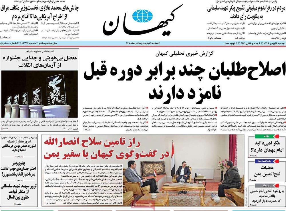 """مانشيت إيران: بوريل في طهران… و""""كورونا"""" يضرب التجارة الإيرانية مع الشريك الأكبر 7"""
