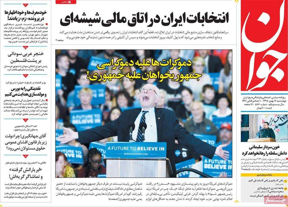 مانشيت إيران: قلقٌ دولي من احتمال انسحاب إيران من معاهدة الحد من انتشار الأسلحة النووية 1