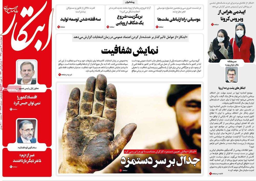 مانشيت إيران: قلقٌ دولي من احتمال انسحاب إيران من معاهدة الحد من انتشار الأسلحة النووية 5