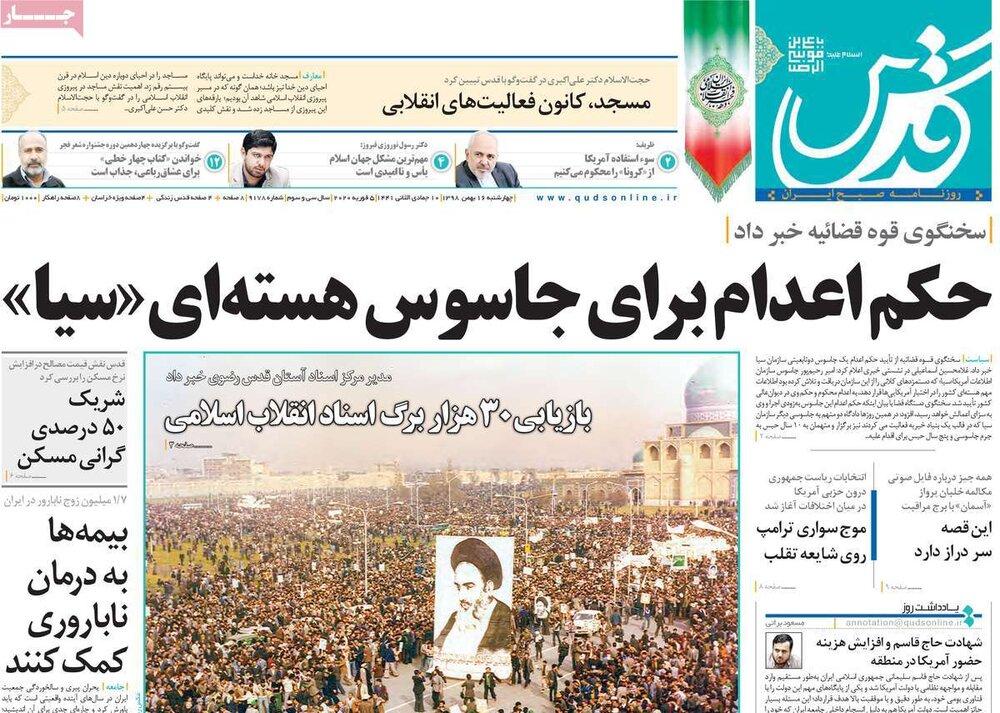 مانشيت إيران: قلقٌ دولي من احتمال انسحاب إيران من معاهدة الحد من انتشار الأسلحة النووية 3