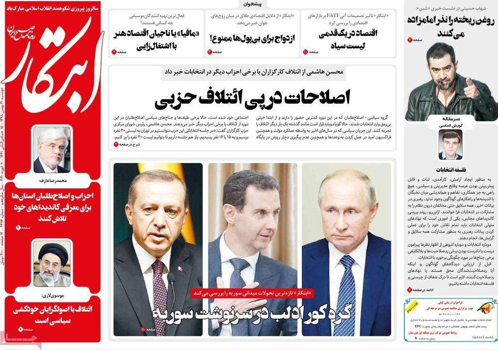 مانشيت إيران: دعوات لحضور حاشد في ذكرى انتصار الثورة 5