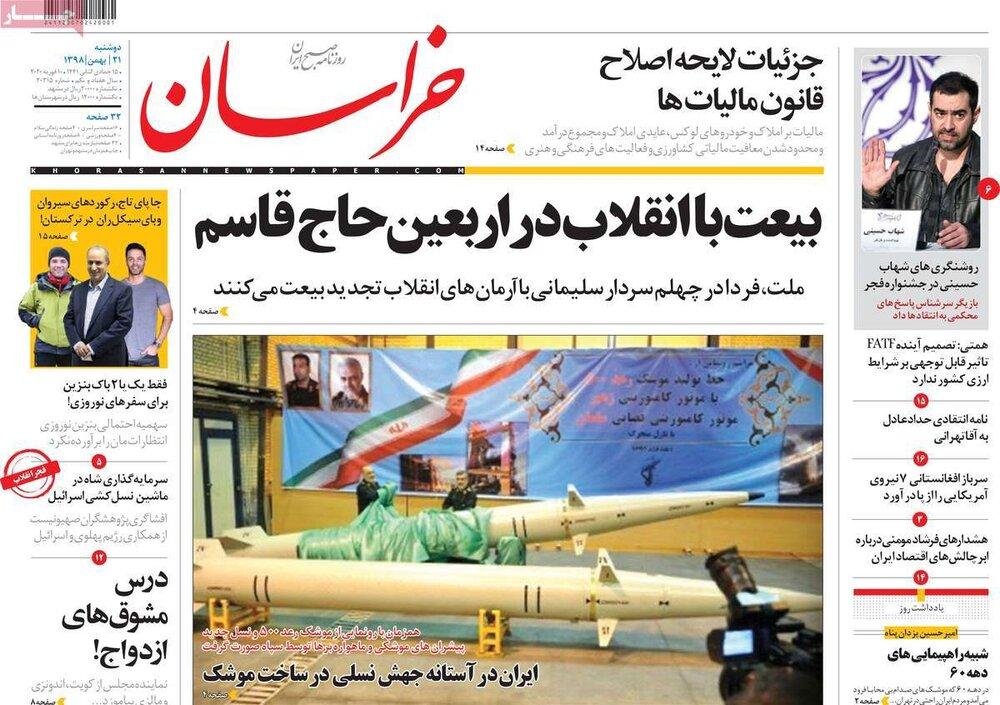 مانشيت إيران: دعوات لحضور حاشد في ذكرى انتصار الثورة 3