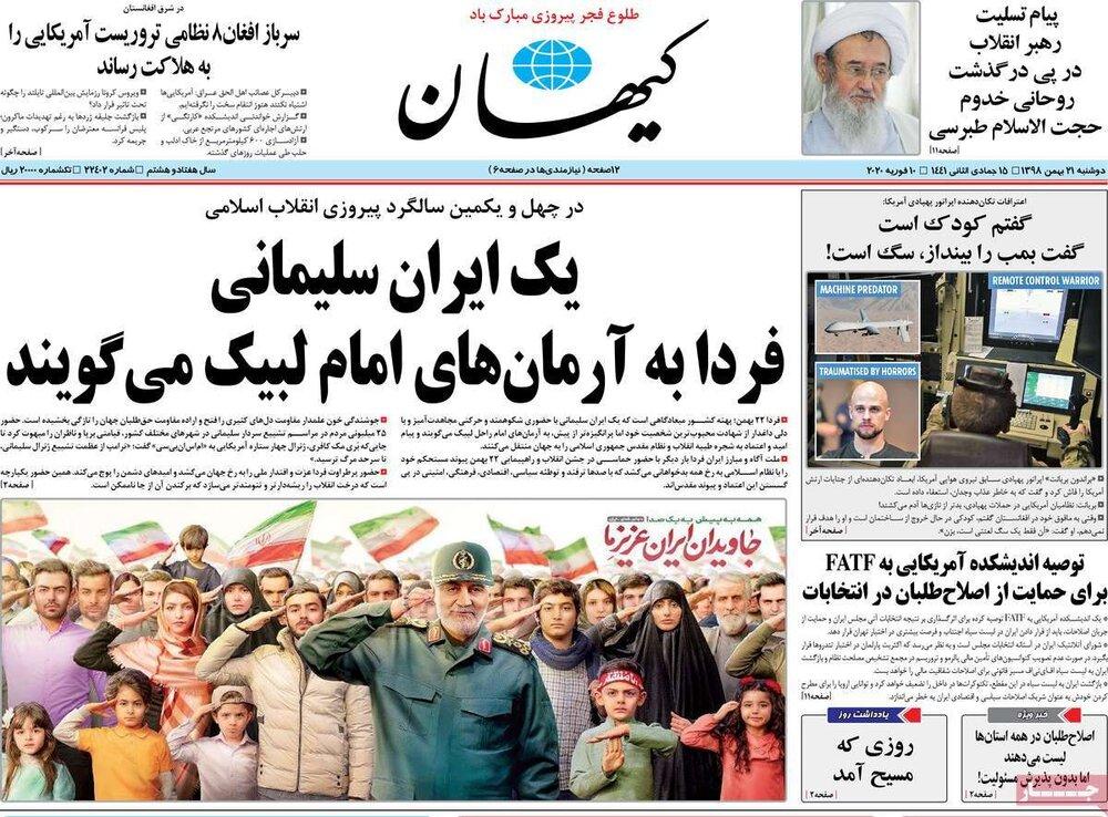 مانشيت إيران: دعوات لحضور حاشد في ذكرى انتصار الثورة 2