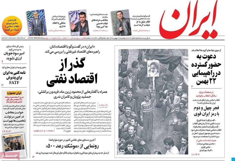 مانشيت إيران: دعوات لحضور حاشد في ذكرى انتصار الثورة 4