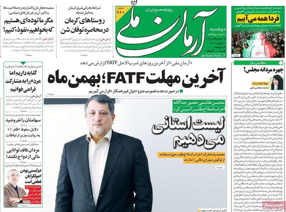 مانشيت إيران: دعوات لحضور حاشد في ذكرى انتصار الثورة 1