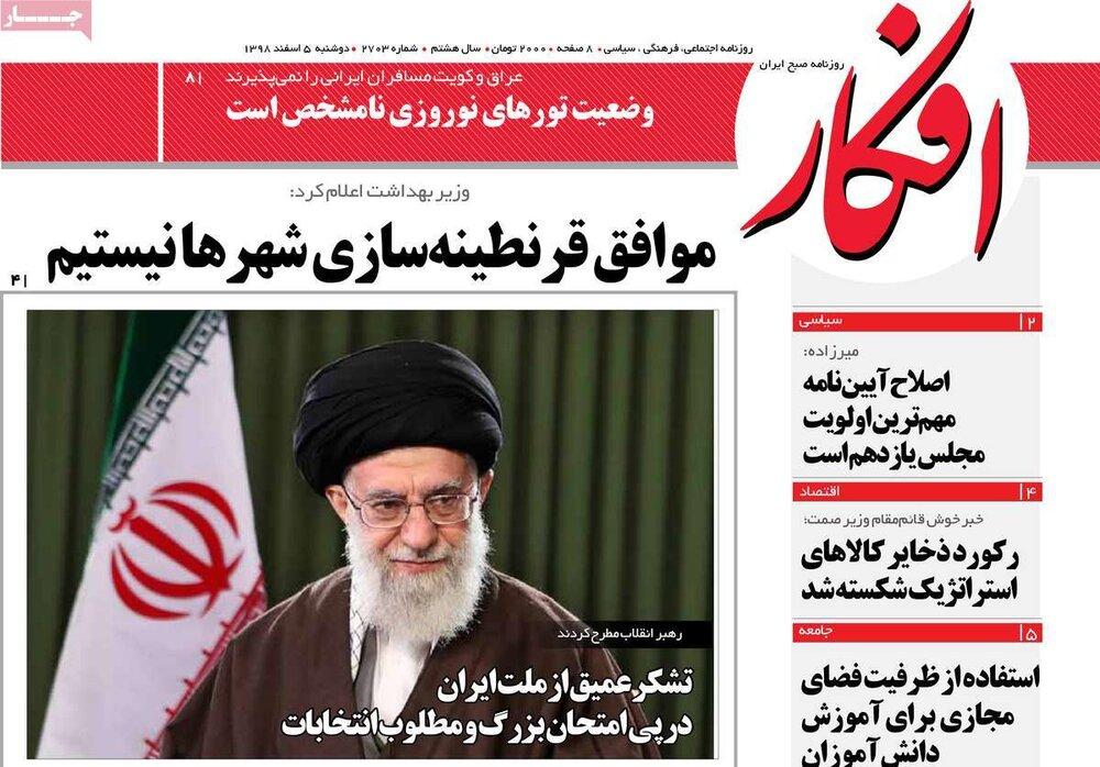مانشيت إيران: قرار البرلمان الإيراني الجديد لنجاد أم لقاليباف؟ 3