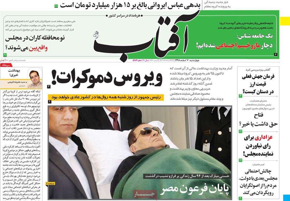 مانشيت إيران: كورونا في الطريق للتحكم به 1