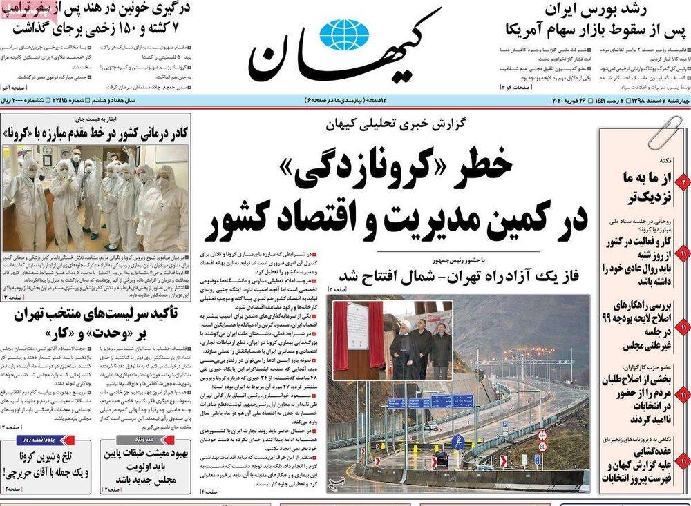 مانشيت إيران: كورونا في الطريق للتحكم به 7